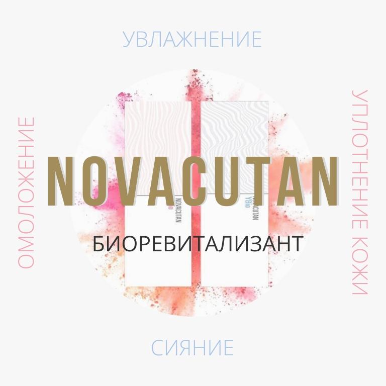 Биоревитализант Novacutan  Создан специально для жительниц мегаполиса